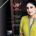 Amna Kardar khabren