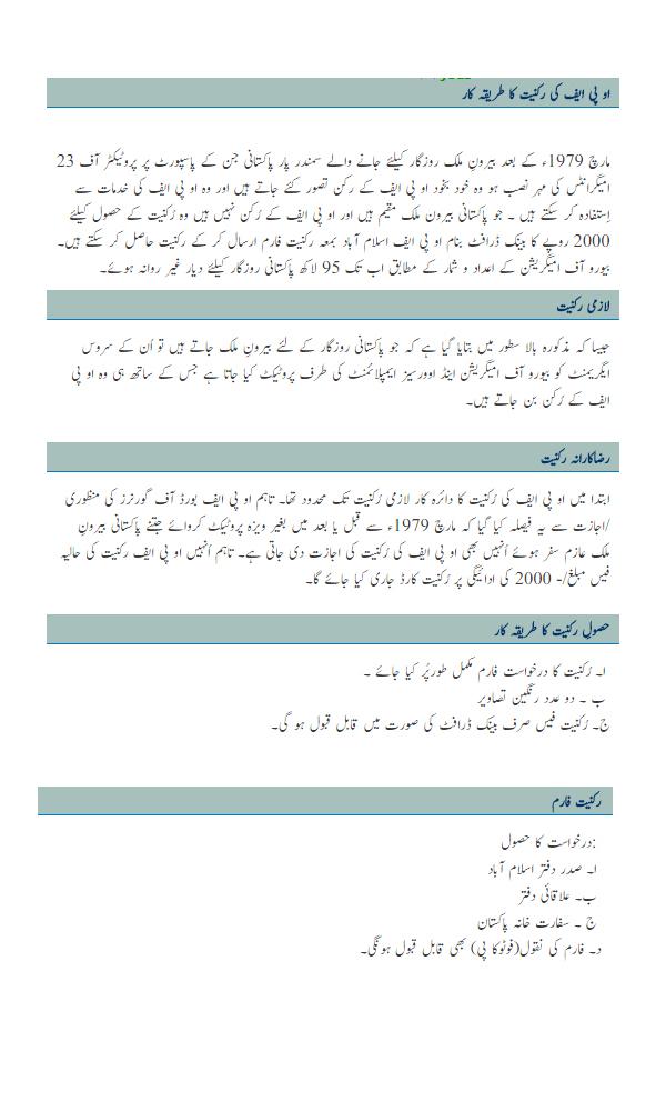 Overseas Pakistani Foundation Membership in Urdu