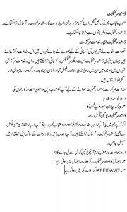 Death Certificate urdu guidelines